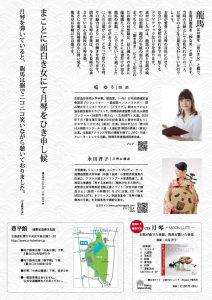 20170610-nagata-ura-web