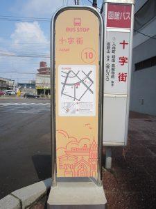恵那駅前バスのりば